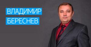 Владимир Береснев