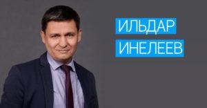 Ильдар Инелеев