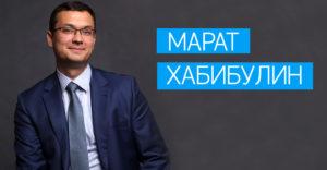 Марат Хабибулин