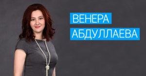 Венера Абдуллаева