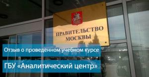 ГБУ «Аналитический центр»