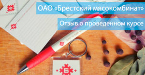 ОАО «БРЕСТСКИЙ МЯСОКОМБИНАТ»
