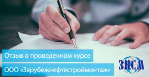 ООО «Зарубежнефтестроймонтаж»