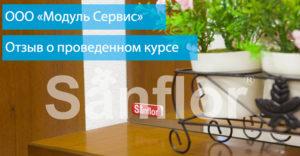 ОАО «Модуль Сервис»