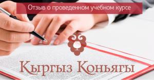 ОсОО «Кыргыз Коньягы»