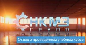 ООО «НКМЗ-Групп»