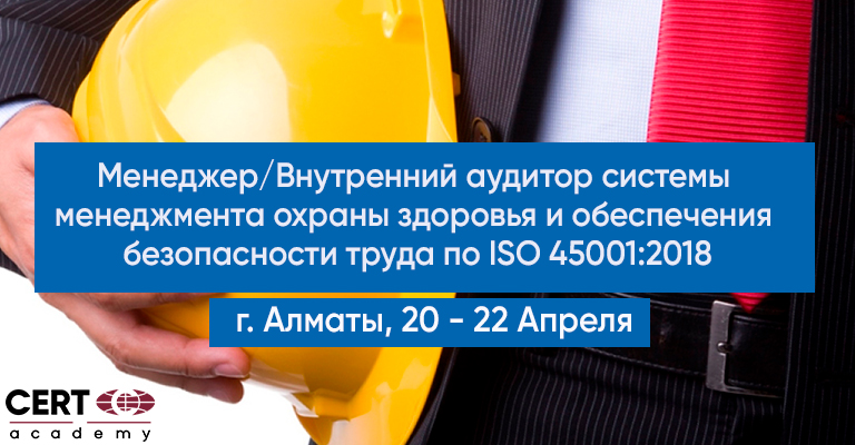 ОБУЧЕНИЕ ПО ISO 45001:2018. НАБОР ГРУППЫ В Г. АЛМАТЫ