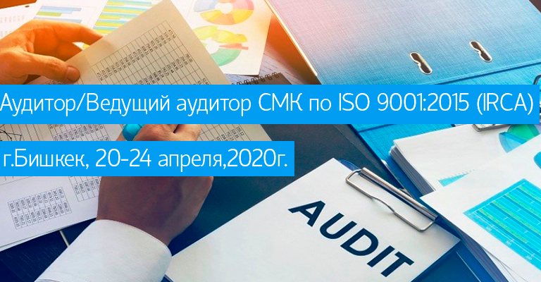 Г.БИШКЕК, КУРС «АУДИТОР/ВЕДУЩИЙ АУДИТОР ПО ISO 9001:2015 (IRCA)»