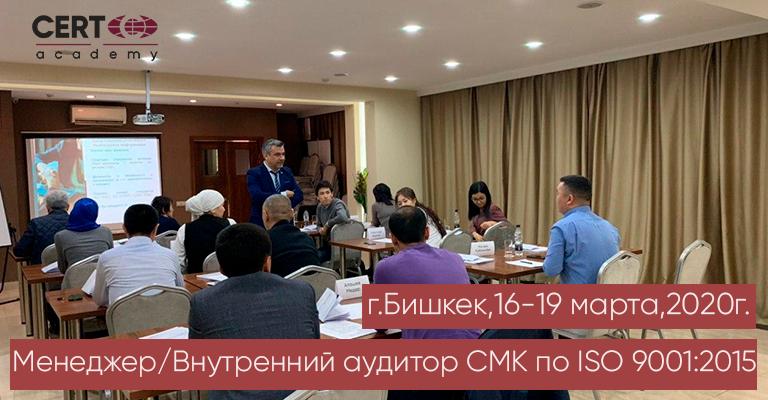 УСПЕШНО ПРОВЕДЕН УЧЕБНЫЙ КУРС ПО ISO 9001:2015 В Г. БИШКЕК