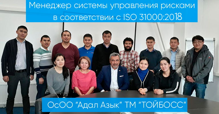 В ОсОО «Адал Азык»ТМ«Тойбосс» ПРОВЕДЕНО ОБУЧЕНИЕ ПО ISO 31000:2018
