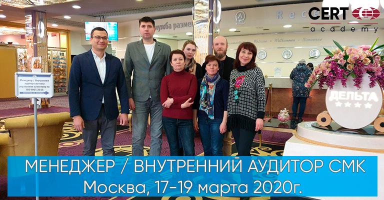 МОСКВА, ПРОВЕДЕН УЧЕБНЫЙ КУРС «МЕНЕДЖЕР / ВНУТРЕННИЙ АУДИТОР СМК ПО ISO 9001:2015»