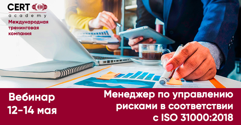 НАБОР ГРУППЫ НА ВЕБИНАР: УПРАВЛЕНИЕ РИСКАМИ В СООТВЕТСТВИИ С ISO 31000:2018
