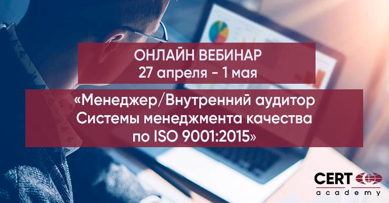 ОТКРЫТА РЕГИСТРАЦИЯ НА ВЕБИНАР ПО ISO 9001:2015