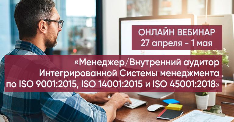 НАБОР ГРУППЫ НА ВЕБИНАР: ИНТЕГРИРОВАННАЯ СИСТЕМА МЕНЕДЖМЕНТА  ISO 9001, ISO 14001, ISO 45001