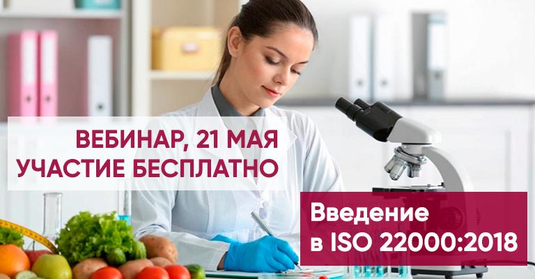 РЕГИСТРАЦИЯ НА БЕСПЛАТНЫЙ ВЕБИНАР ПО ISO 22000:2018