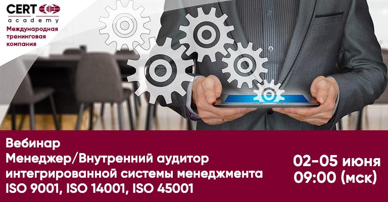 ЗАВЕРШАЕТСЯ РЕГИСТРАЦИЯ НА ВЕБИНАР: ИНТЕГРИРОВАННАЯ СИСТЕМА МЕНЕДЖМЕНТА  ISO 9001, ISO 14001, ISO 45001
