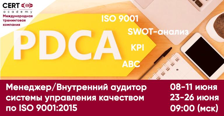 НАБОР В ГРУППУ НА ВЕБИНАР ПО ISO 9001:2015