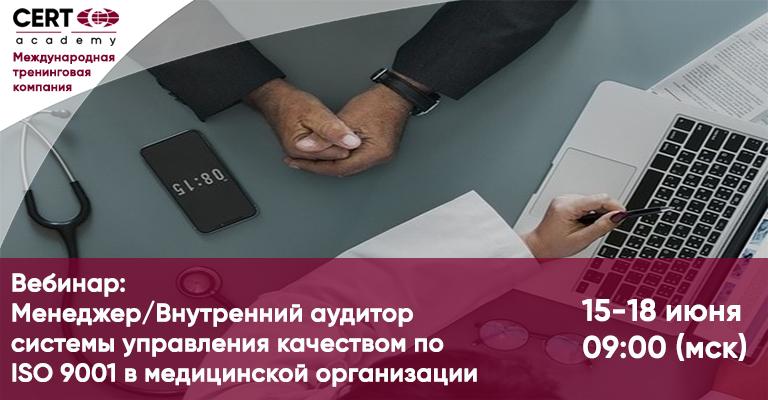 ВЕБИНАР ПО ISO 9001 В МЕДИЦИНСКОЙ ОРГАНИЗАЦИИ