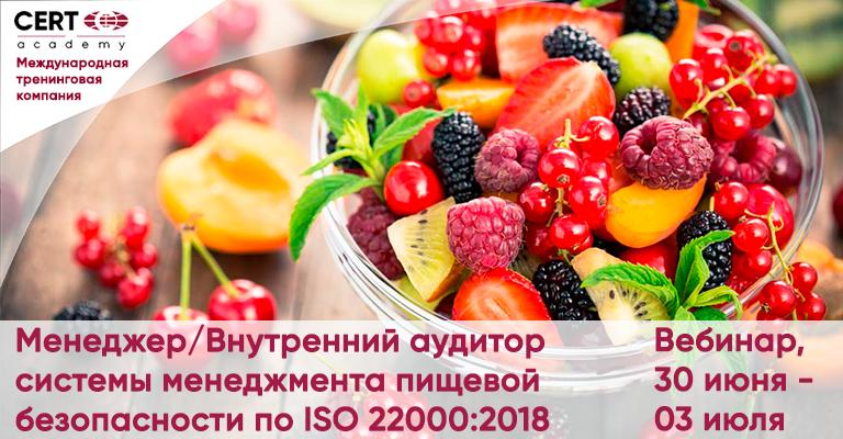 ЗАВЕРШАЕТСЯ РЕГИСТРАЦИЯ НА ВЕБИНАР ПО ISO 22000:2018